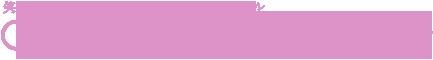 【公式】Cherry Shell Nail Academy (チェリーシェルネイルアカデミー)豊橋市ネイルスクール